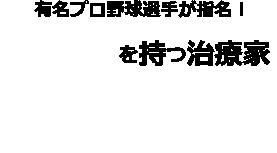 有名プロ野球選手が指名する神の手を持つ治療家小川学院長の技術が学べる!!