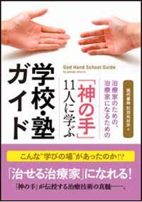 「神の手」11人に学ぶ学校・塾ガイド