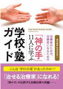 現代書林発刊 「神の手」11人に学ぶ学校・塾ガイドに小川学院長がトップ掲載