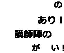 小川学院長の直接指導あり!講師陣のレベルが高い!