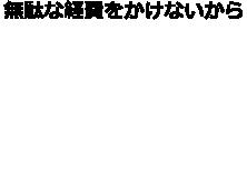無駄な経費をかけないから受講料が27万円~とリーズナブル