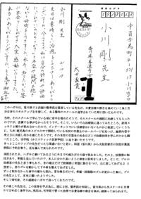 太田 義貴さん 男性
